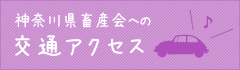 神奈川県畜産会への交通アクセス