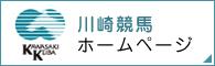 川崎競馬ホームページ