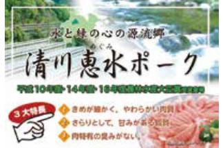 清川恵水ポークの画像